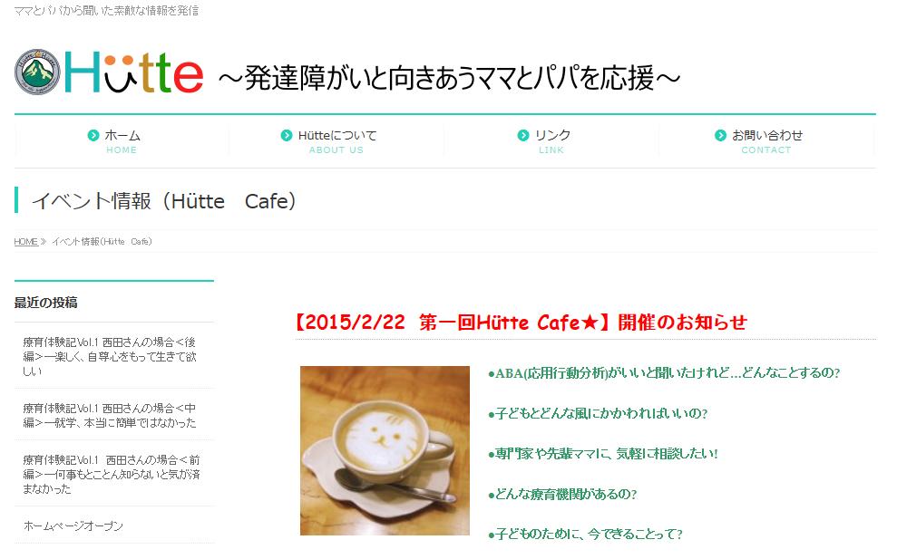 huttecafe